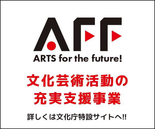 文化庁 文化芸術活動の充実支援事業 ARTS for the future